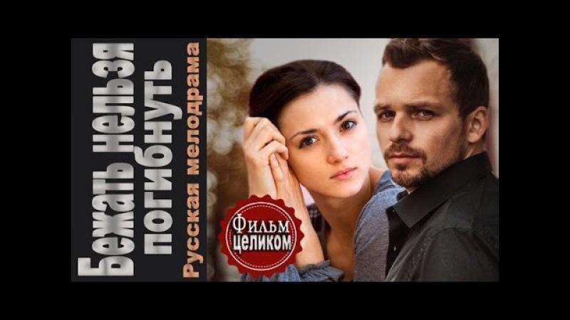 Бежать нельзя погибнуть 2015 Русская мелодрама драма фильм сериал