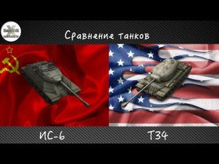 Сравнение ИС-6 и Т34 По Машинам [X-Gaming Community]