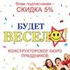 """Конструкторское Бюро Праздников """"Будет Весело!"""""""