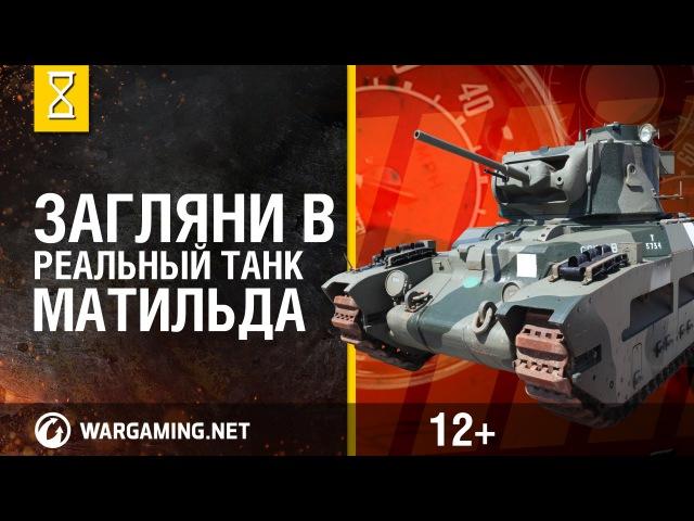 Загляни в реальный танк Матильда. Часть 2. В командирской рубке