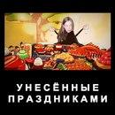 Фотоальбом человека Жени Разинкиной