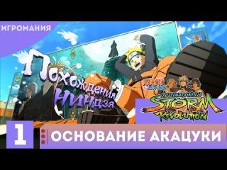 NARUTO SHIPPUDEN Ultimate Ninja STORM Revolution #1 - Основание акацуки (Русская озвучка)