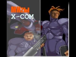 X COM - MHzы