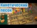 Кинетический песок. 11 проверенных игр с кинетическим песком для детей.