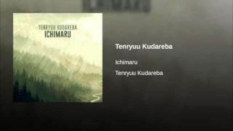 Tenryuu Kudareba