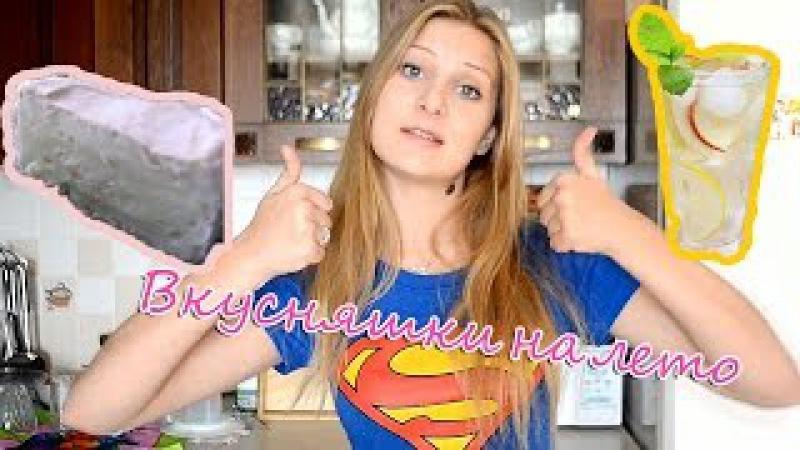 Летние вкусняшки ♥ Рецепты ★ Лера Алкушева