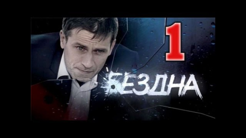 Бездна 1 серия 20 05 2013 детектив триллер сериал