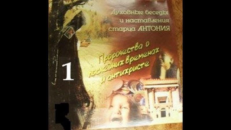 Духовные беседы и пророчества старца Антония, ч. 1