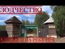 Музей деревянного зодчества Мещера Зодчество туристов на Пре