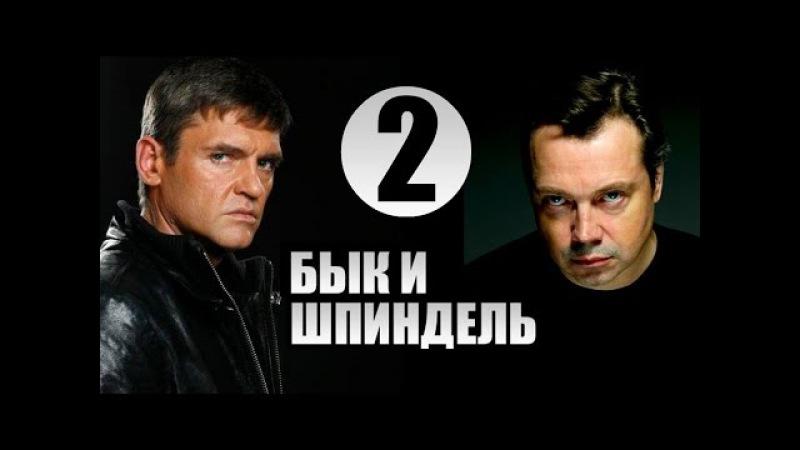 Бык и Шпиндель 2 серия 2015 kinomoviesnet