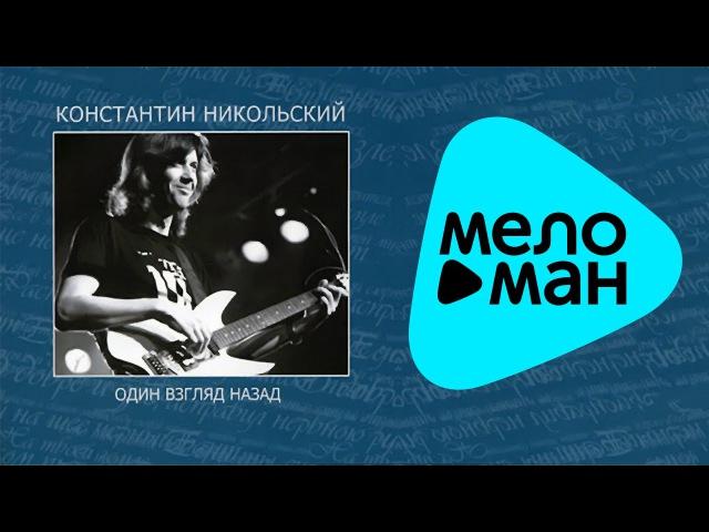 Константин Никольский - Антолоия. CD2. Один взгляд назад (Альбом 2007)