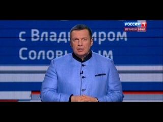 Воскресный вечер с Владимиром Соловьевым 13/09/2015
