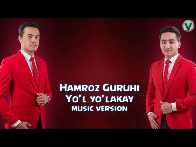 Hamroz guruhi - Yo'l yo'lakay | Хамроз гурухи - Йул йулакай (music version) 2016