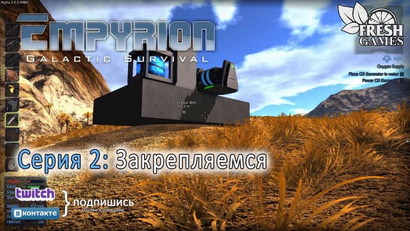 Empyrion Coop S2E2 Закрепляемся