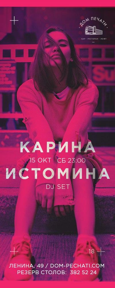 Постельная Сцена С Мореной Баккарин – Родина (Сша) (2011)