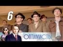 Оптимисты. 6 серия (2017) Драма, история, приключения @ Русские сериалы