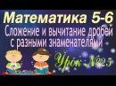 Математика 5 6 классы 25 Сложение и вычитание дробей с разными знаменателями