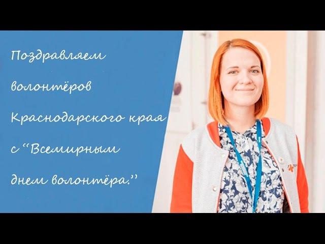 Поздравление министра с днем волонтера