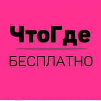 Логотип ЧтоГде Бесплатно / Конкурсы Калуга