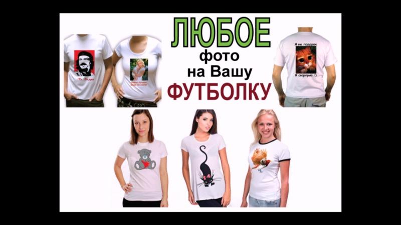 Фото на ВАШУ футболку
