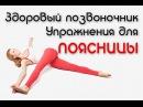 Здоровый позвоночник Упражнения для пояснично крестцового отдела How to get rid of back pain Loin pljhjdsq gjpdjyjxybr eghf