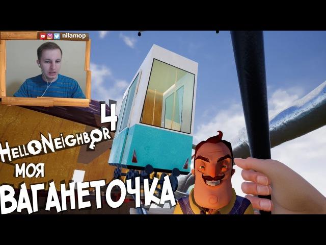 №389 ВАГАНЕТОЧКА МОЯ ПРИВЕТ СОСЕД АЛЬФА 4 Hello Neighbor Alpha 4 helloneighbor приветсосед tinyBuild DynamicPixels helloneighboralpha4