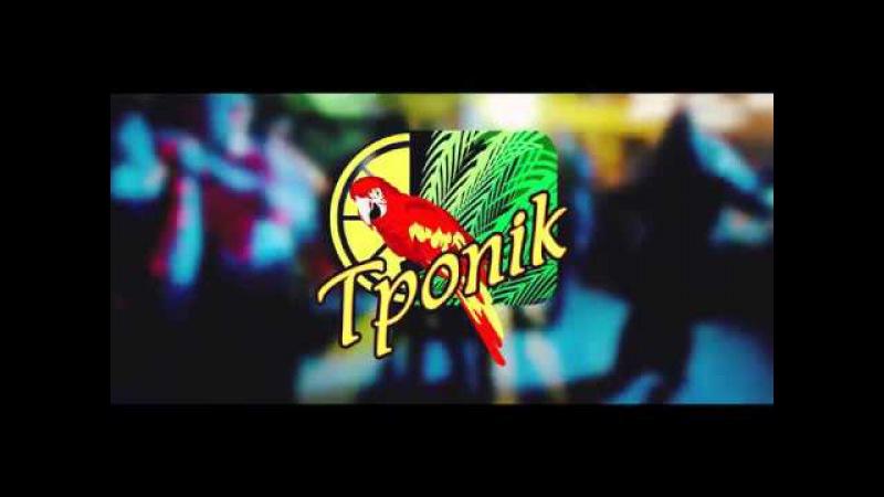 Ресторан Тропік м. Тернопіль paramoloda.ua/tropik ресторан парамолода тернопіль бенкет весілля