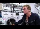 Серкеты разработки программ стирки в стиральных машинах Siemens.