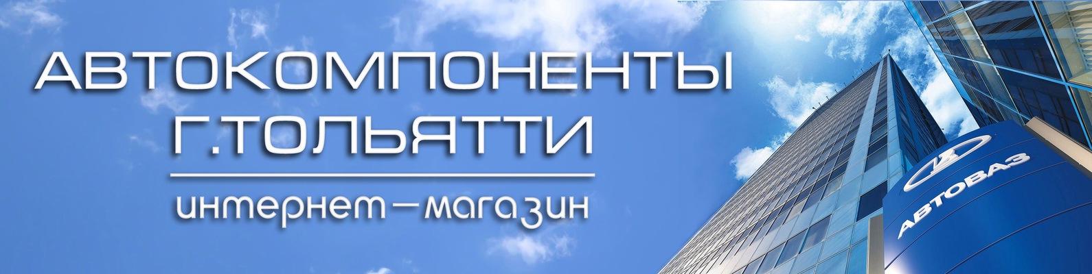 Магазин Автокомпоненты Г Тольятти