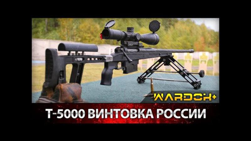 Винтовка T 5000 новое оружие России Wardok