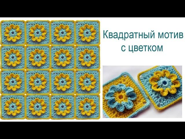Квадратный мотив с цветком Square with a flower crochet