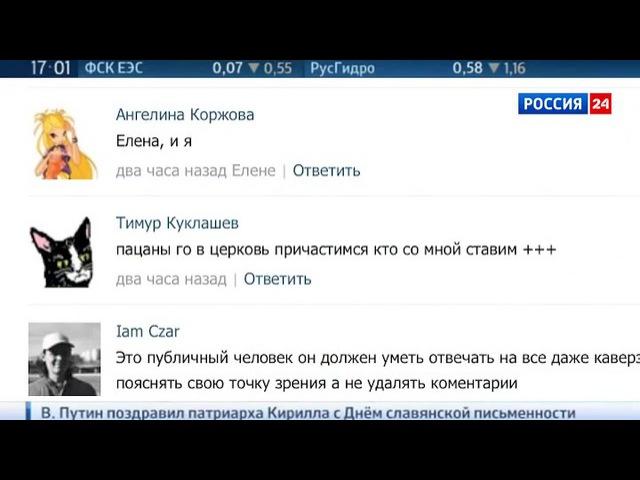 Первый день патриарха Вконтакте