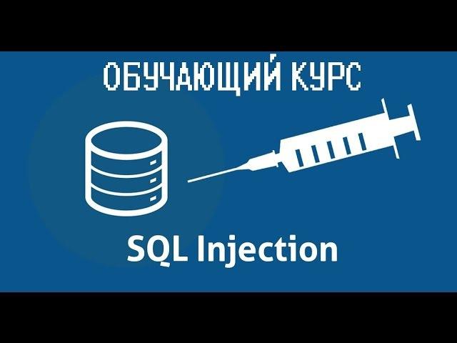 Курс по SQL Injection Дамп базы данных