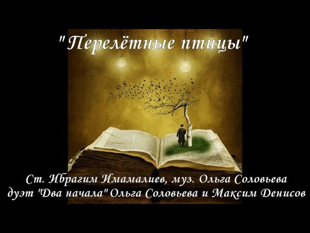 Перелётные птицы Ст. Ибрагим Имамалиев, муз. Ольга СоловьЕва. Дуэт Два начала
