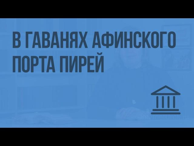 В гаванях афинского порта Пирей (Кормилицына Е. Г.). Видеоурок по Всеобщей истории 5 класс
