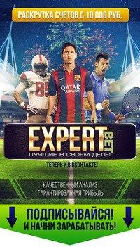 Експерт прогноз на спорт