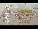 Рекламный ролик к второму сезону Shouwa Genroku Rakugo Shinju Сквозь эпохи Узы ракуго
