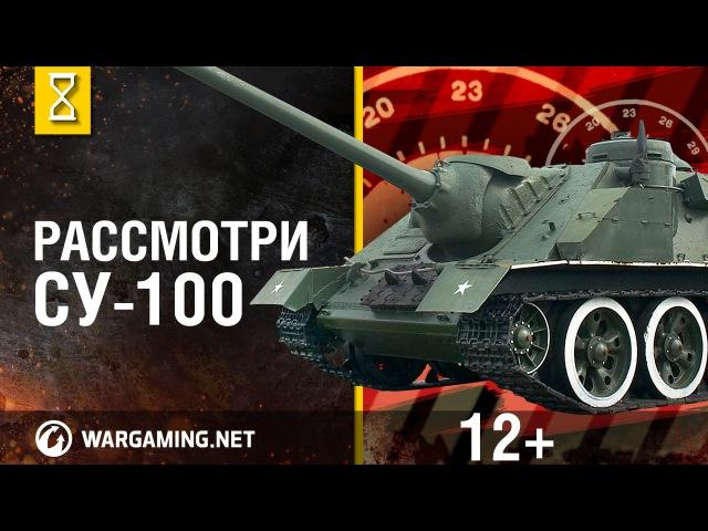 Загляни в СУ-100. В командирской рубке: СУ-100, часть 1 [World of Tanks]