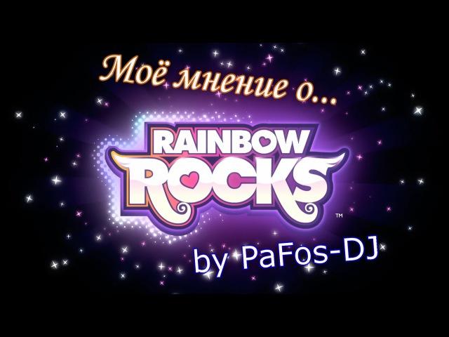 Моё мнение о Rainbow Rocks небольшой подкаст