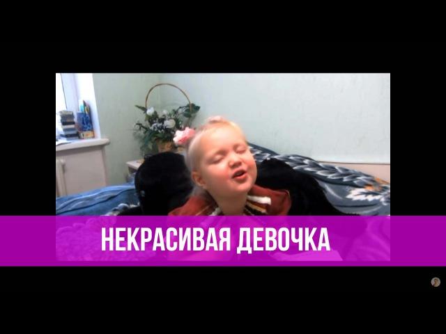 Варя Ивлева - Некрасивая девочка (Н. Заболоцкий)