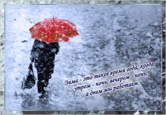 приколы про дождь в картинках зимой принципиально новую технологию