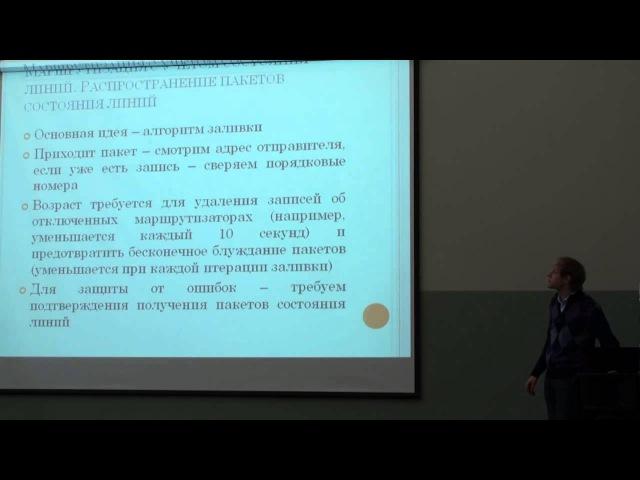 Лекция 10 Компьютерные сети Александр Масальских CSC Для Лекториума