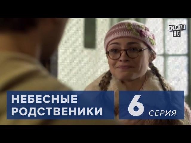 Сериал Небесные родственники 6 серия 2011