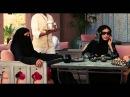 Секс в большом городе 2 арабские женщины