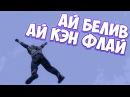 АЙ БЕЛИВ АЙ КЭН ФЛАЙ | Killing Floor 2