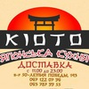 "Ресторан  ""КИОТО ""  Белая Церковь"