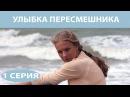 Улыбка пересмешника. Сериал. Серия 1 из 16. Феникс Кино. Мелодрама