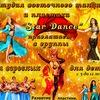 Студия восточного танца Star Dance. Танец живота