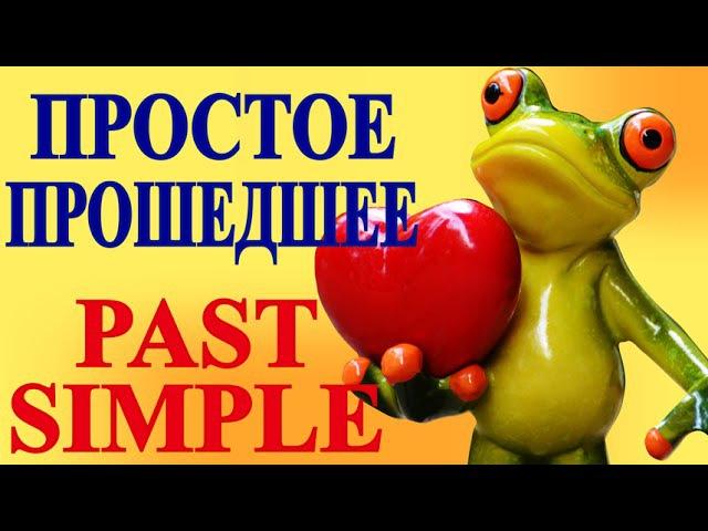 PAST SIMPLE - ПРОСТОЕ ПРОШЕДШЕЕ ВРЕМЯ (Indefinite)- Времена в Английском Языке-Tenses Для Детей