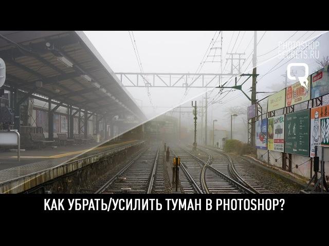 Как убрать усилить туман в photoshop